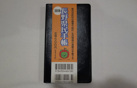 県民手帳の売り上げ1位の長野県民手帳を大公開!売れている理由は?