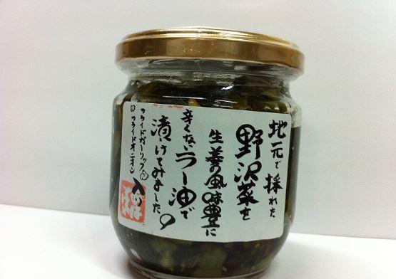 【所さんお届け物です】野沢菜ラー油に所さんが大イイネ!買える店