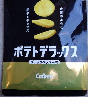 カルビー ポテトデラックスの味は?長野県の販売店と通販で買う方法