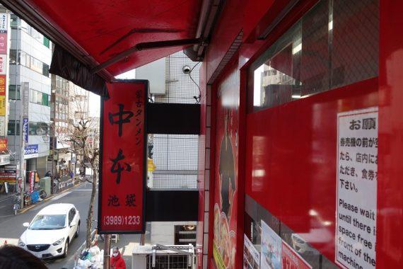 蒙古タンメン中本の池袋西店に行ってみた