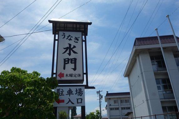岡谷水門の営業時間