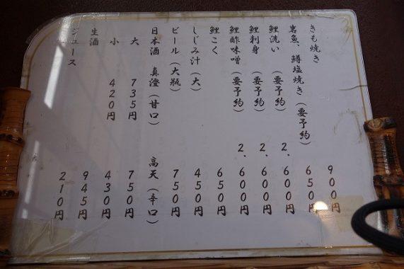 岡谷うなぎ水門のメニュー