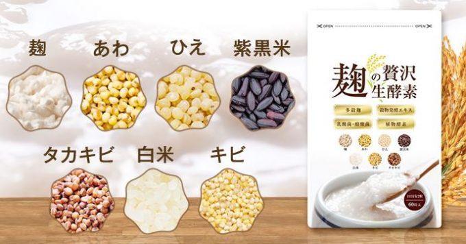 おすすめの麹の贅沢生酵素