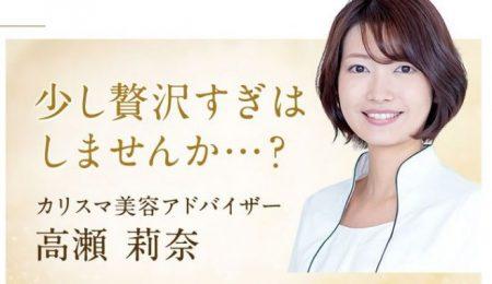 カリスマ美容アドバイザーの高瀬莉奈さんおすすめの麹生酵素