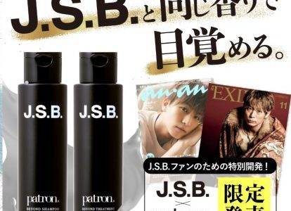J.S.B.×patronのシャンプー&リンス